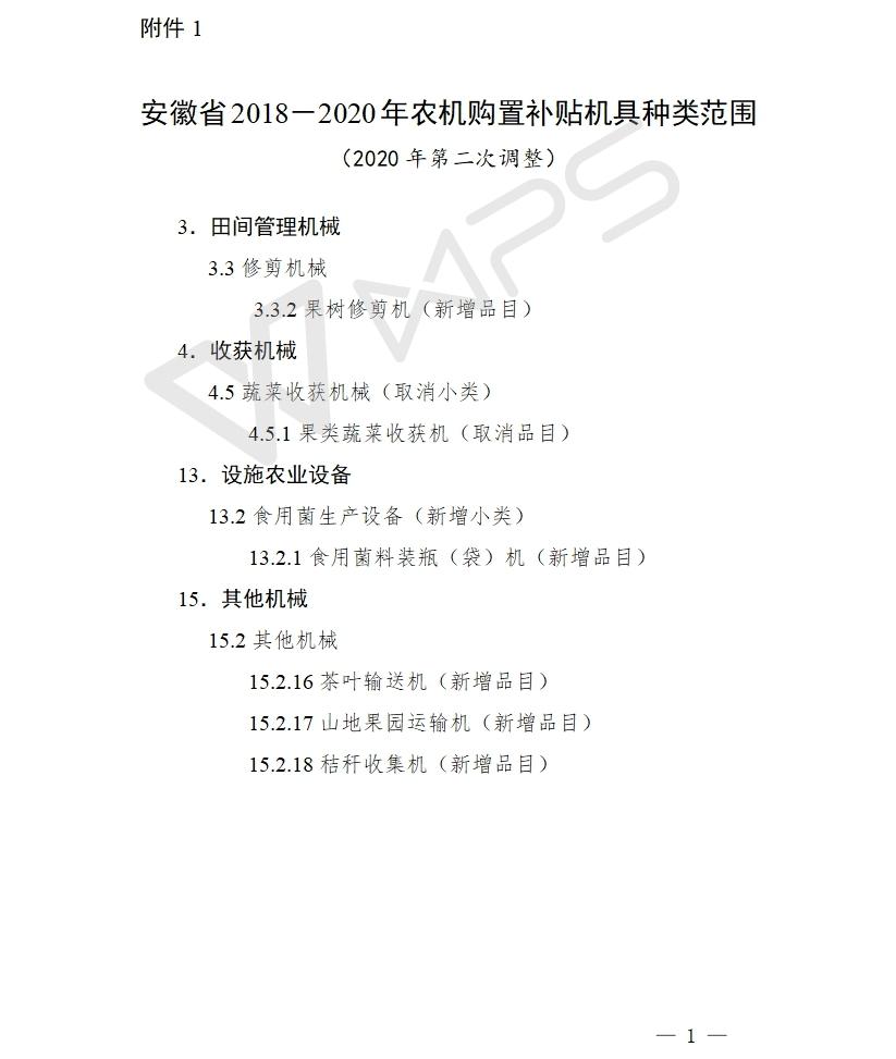 安徽省关于2018-2020年农机购置补贴机具种类范围、补贴额一览表(2020年第二次调整)的公告